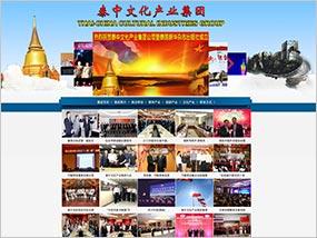 泰中文化產業集團
