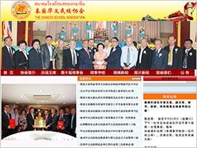 泰國華文民校協會