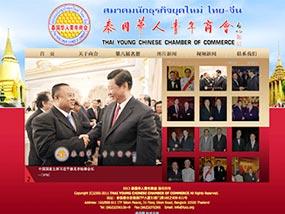 泰國華人青年商會